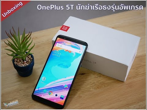Unboxing OnePlus 5T