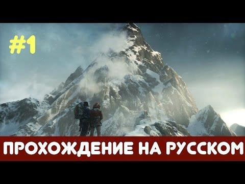 Rise of the Tomb Raider Прохождение ♦ Начало. [#1]
