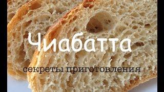 ЧИАБАТТА | 3 секрета приготовления вкусной чиабатты