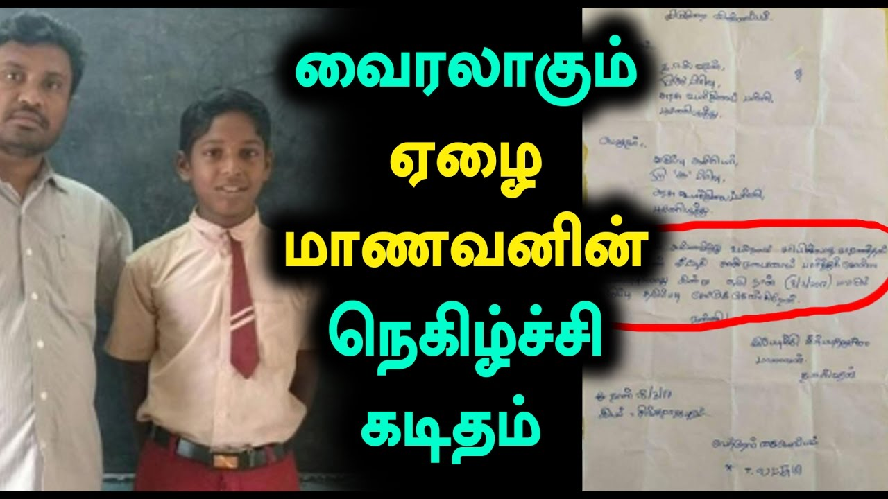 Theni 7th std government school student leave letter viral theni 7th std government school student leave letter viral oneindia tamil spiritdancerdesigns Images