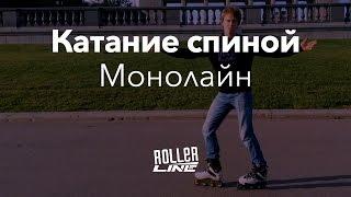 Катание спиной вперед — монолайн | Школа роллеров RollerLine