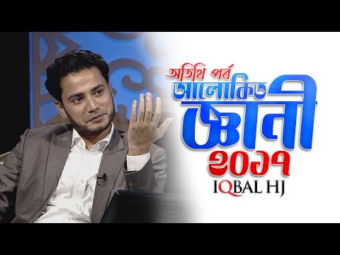 Alokito Geani 2017 with IQBAL HJ || Full Episode || আলোকিত জ্ঞানী ২০১৭