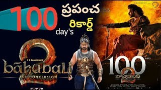 Rajamouli movie Bahubali 2 100 days | SS Rajamouli | Prabhas |