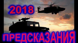 2018 страшні прогнози для Росії