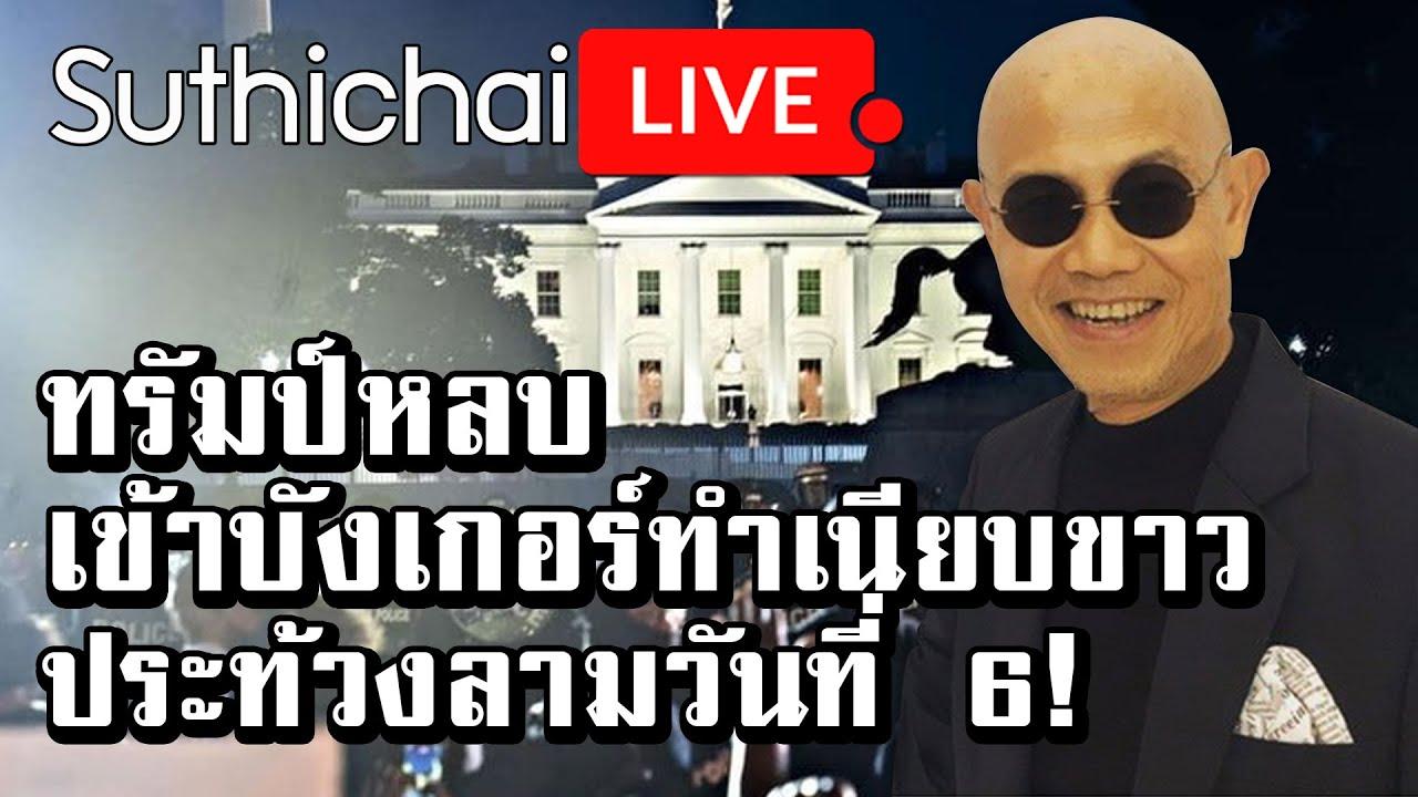 ทรัมป์หลบเข้าบังเกอร์ทำเนียบขาว ประท้วงลามวันที่ 6! : Suthichai live 01/06/2563