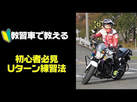 【教習車】初心者でも巧くなれるUターン&低速ターンの練習方法 【バイクのUターンのやり方解説】
