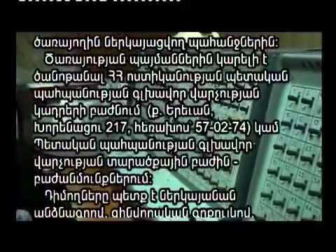 Hertapah Mas 21.12.2011 News.armeniatv.com
