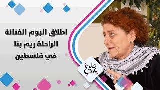 اطلاق البوم الفنانة الراحلة ريم بنا في فلسطين