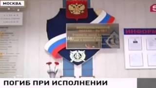Смотреть видео Москва, Убийство полицейского, погиб при исполнении, Новости Росси Сегодня 27 05 2015 онлайн