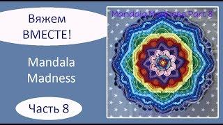Мандала крючком. Mandala Madness. Часть 8