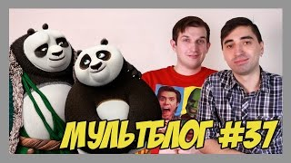 Кунг-Фу Панда 3 [Мультблог](Стримы Rocket_Trouble - http://www.twitch.tv/rocket_trouble Илья Бунин - https://www.youtube.com/user/KINOKRITIKA ✓ Второй канал ..., 2016-02-01T14:00:00.000Z)