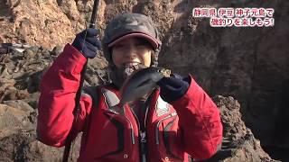 前回に引き続き、「おとな釣り倶楽部」は、静岡県神子元島で磯釣りに挑戦します。その後、河津町のおすすめスポットを訪ねます。旅と釣りを楽しむのは、磯釣りの達人・遠藤 ...
