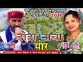 Garhwali Song 2018 - डांडा नाची मोर - Manglesh dangwal, Meena Rana - Rana Music Company