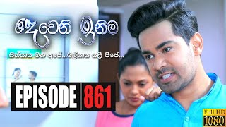 Deweni Inima | Episode 861 14th July 2020 Thumbnail