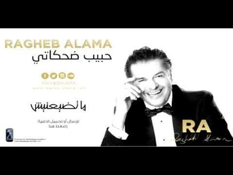 Ragheb Alama - Ma Tdaya'nish / راغب علامة - ما تضيعنيش