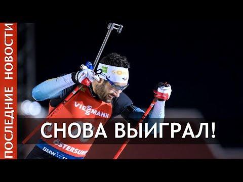 Биатлон-2020. КМ. Мужской масс-старт. Итог россиян.