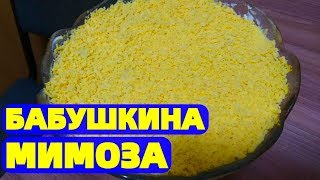 Салат Мимоза Бабушкин рецепт приготовления !