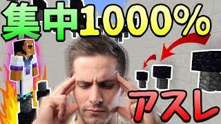 【マインクラフト】*集中力100000%必要* 黒曜石アスレチックがいじめコース!?😭