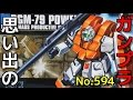594 1/144 RGM-79「パワード・ジム」HG 『HG UNIVERSAL CENTURY』