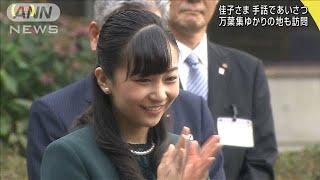 手話で詠む万葉の和歌 佳子さま「景色浮かぶよう」(19/09/29)