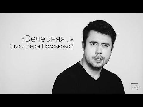"""Стихотворение Веры Полозковой - """"Вечерняя"""" читает Михаил Унчиков"""