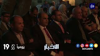 اختتام فعاليات مهرجان عرار الشعري السنوي السابع في اربد - (3-10-2017)