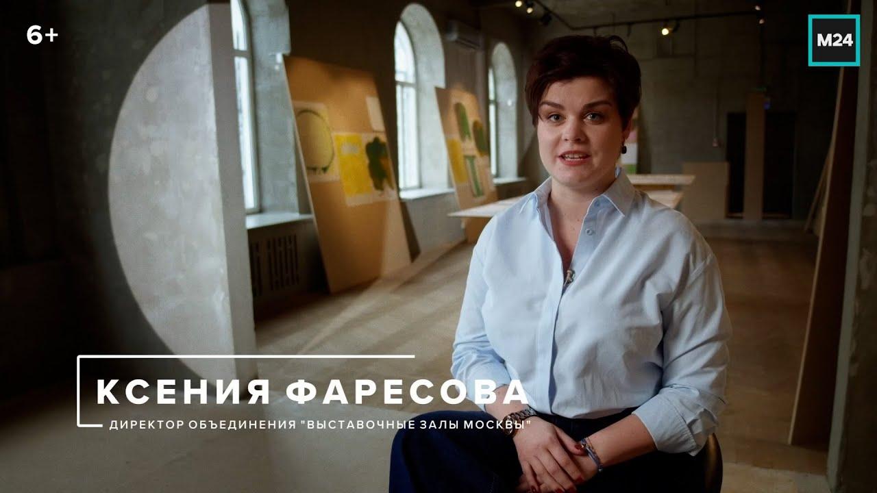 ВРЕМЯ НОВЫХ: Ксения Фаресова - Молодой директор Объединения «Выставочные залы Москвы»