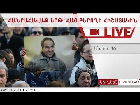 LIVE. Հանրահավաք-երթ՝ Հաց բերողի հիշատակին