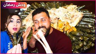 ريتشو أكل طنجرة يبرق( ورق عنب ) كاملة 😱 مطبخ ريتشو وننوش في رمضان مع الأكشن الزوجي 👊