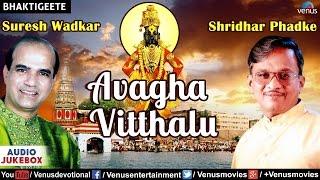 Download Avagha Vitthalu - Suresh Wadkar & Shridhar Phadke : Marathi Devotional Songs   Audio Jukebox MP3 song and Music Video