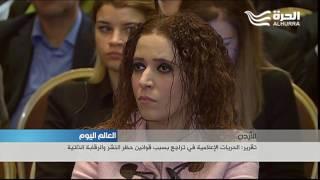 تقرير: تراجع الحريات الصحافية في الاردن بسبب قوانين حظر النشر والرقابة الذاتية