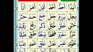 Al Noorania lesson 6 Qaidah Al Nourania