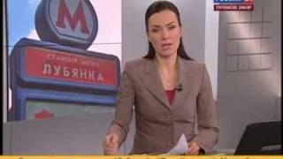 Взрывы в Москве в метро.Лубянка и Парк Культуры