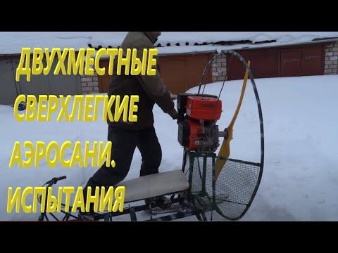 Как построить аэросани