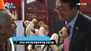인도 한국 문화원 '닥종이 인형' 기증 …