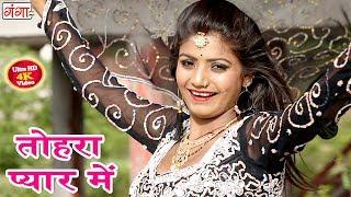 NEW BHOJPURI SONGS 2018 - तोहरा प्यार में - Beauty Pandey का सबसे बड़ा रोमांटिक विडियो