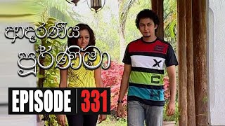 Adaraniya Poornima | Episode 331 09th Octomber 2020 Thumbnail