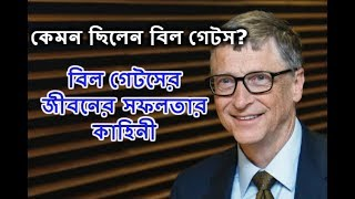 বিল গেটস এর জীবন কাহিনী / Bill Gates Success Story / Biography in bangla / mystery world bengali