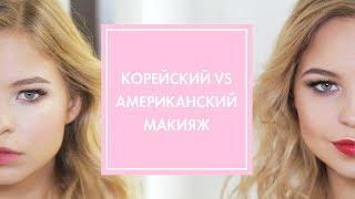 КОРЕЙСКИЙ VS АМЕРИКАНСКИЙ МАКИЯЖ ❤️ G.BAR & OH MY LOOK!