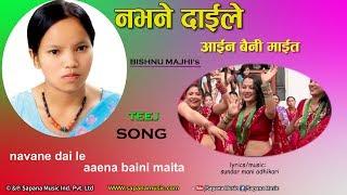 New teej 2074   Navane Dai Le   Bishnu Majhi Popular Teej song    Official HD