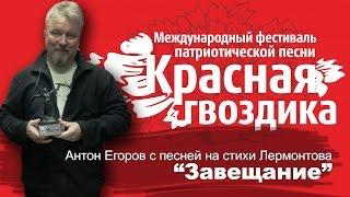 Завещание. Антон Егоров на стихи Лермонтова