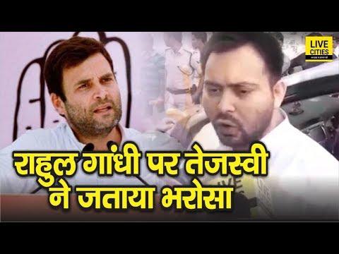 Lok Sabha Election: Rahul Gandhi पर Tejashwi Yadav ने जताया भरोसा, बोले- उन्होंने जो कहा, वो करेंगे
