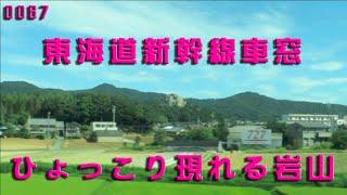 【東海道新幹線車窓】ひょっこり現れる岩山【愛知県豊橋市の立岩】