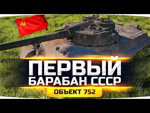 НИЧОСИ! ● Первый Барабанный Танк СССР ● Объект 752 — Первый Взгляд