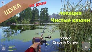 Русская рыбалка 4 озеро Старый Острог Щука на джиг