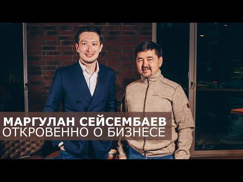 Маргулан Сейсембаев: откровенно