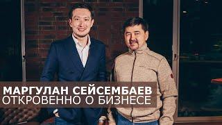 Маргулан Сейсембаев: откровенно о бизнесе, своих ошибках и отъездах из Казахстана