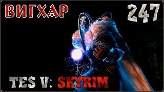 Прохождение TES V: Skyrim #247 Тёмный предок