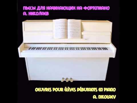 А. Николаев - Школа игры на фортепиано