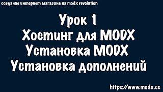 1  MODX Revolution интернет магазин разработка с нуля, занятие первое(Разработка интернет магазина на MODX Revolution и Shopkeeper 2 Выбор хостинга для modx revolution установка системы на хостинг,..., 2016-09-05T15:23:48.000Z)